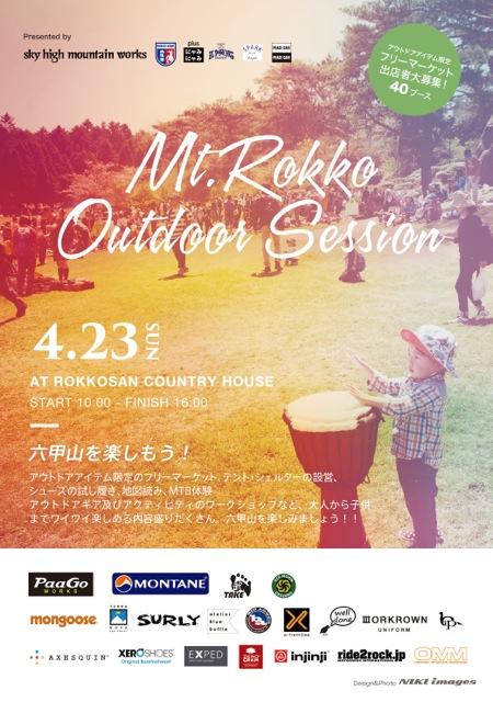 春の六甲山で会いましょう