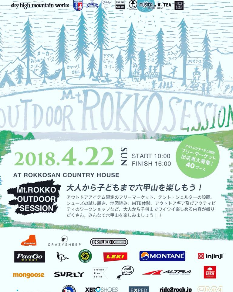 Mt.Rokko Outdoor Session に出展致します。